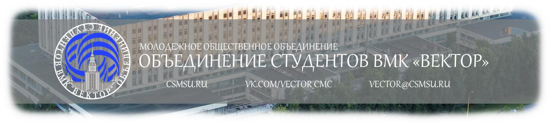 """Объединение студентов ВМК """"Вектор"""""""